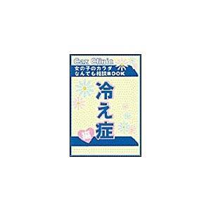 【初回50%OFFクーポン】冷え性編〜女の子のカラダなんでも相談BOOK 電子書籍版 / Caz編集部|ebookjapan