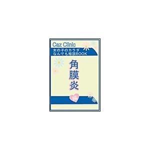 【初回50%OFFクーポン】角膜炎編〜女の子のカラダなんでも相談BOOK 電子書籍版 / Caz編集部|ebookjapan