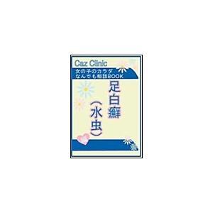 【初回50%OFFクーポン】足白癬(水虫)編〜女の子のカラダなんでも相談BOOK 電子書籍版 / Caz編集部|ebookjapan