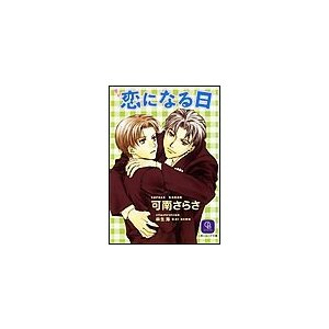 【初回50%OFFクーポン】恋になる日 電子書籍版 / 可南さらさ/麻生海|ebookjapan