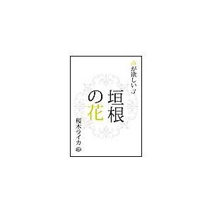 【初回50%OFFクーポン】垣根の花 電子書籍版 / 桜木ライカ ebookjapan