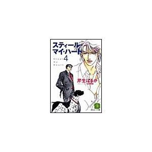 【初回50%OFFクーポン】スティール・マイ・ハート4 電子書籍版 / 芹生はるか|ebookjapan