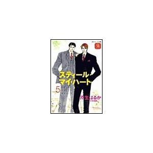【初回50%OFFクーポン】スティール・マイ・ハート5 電子書籍版 / 芹生はるか|ebookjapan