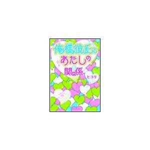 【初回50%OFFクーポン】俺様彼氏とあたしの関係 (1) 電子書籍版 / ヒヨリ イラスト:ミキマキ|ebookjapan