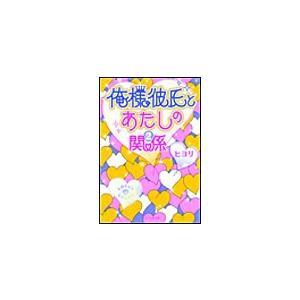 【初回50%OFFクーポン】俺様彼氏とあたしの関係 (2) 電子書籍版 / ヒヨリ イラスト:ミキマキ|ebookjapan