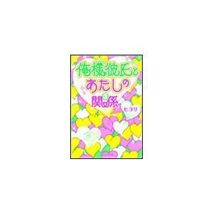 【初回50%OFFクーポン】俺様彼氏とあたしの関係 (3) 電子書籍版 / ヒヨリ イラスト:ミキマキ ebookjapan