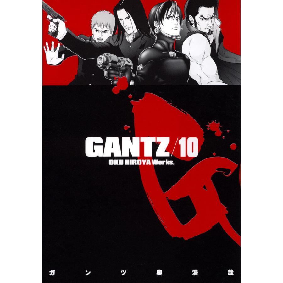 【初回50%OFFクーポン】GANTZ (10) 電子書籍版 / 奥浩哉 ebookjapan
