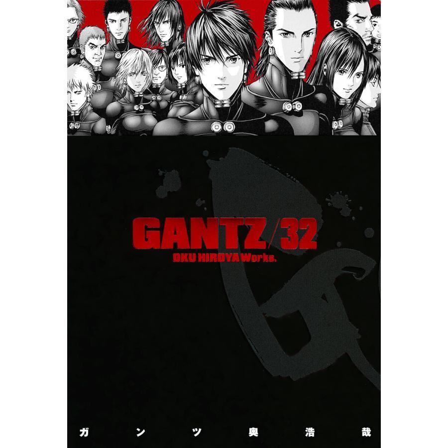 【初回50%OFFクーポン】GANTZ (32) 電子書籍版 / 奥浩哉 ebookjapan
