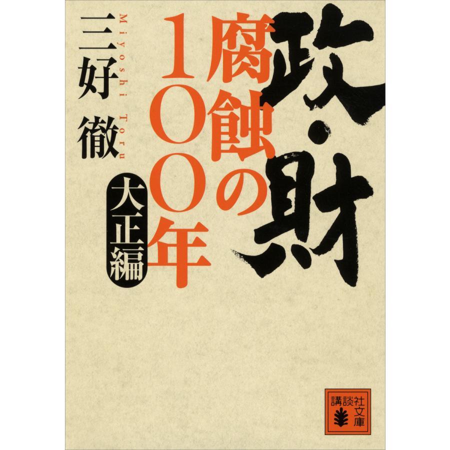 【初回50%OFFクーポン】政・財 腐蝕の100年 大正編 電子書籍版 / 三好徹 ebookjapan