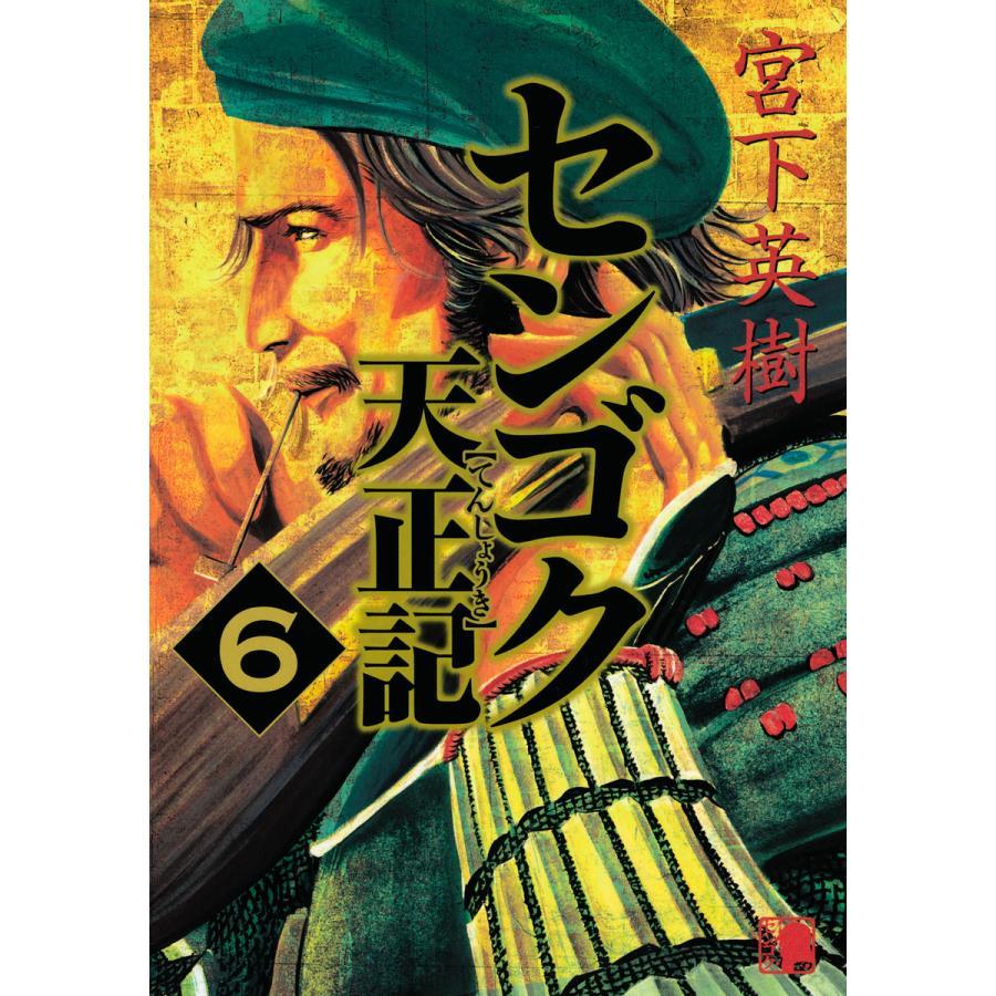センゴク天正記 (6) 電子書籍版 / 宮下英樹 ebookjapan