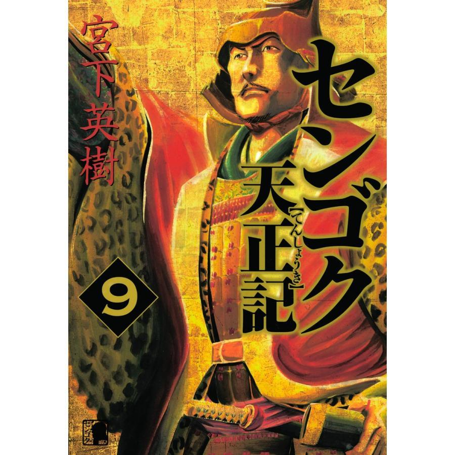 センゴク天正記 (9) 電子書籍版 / 宮下英樹|ebookjapan