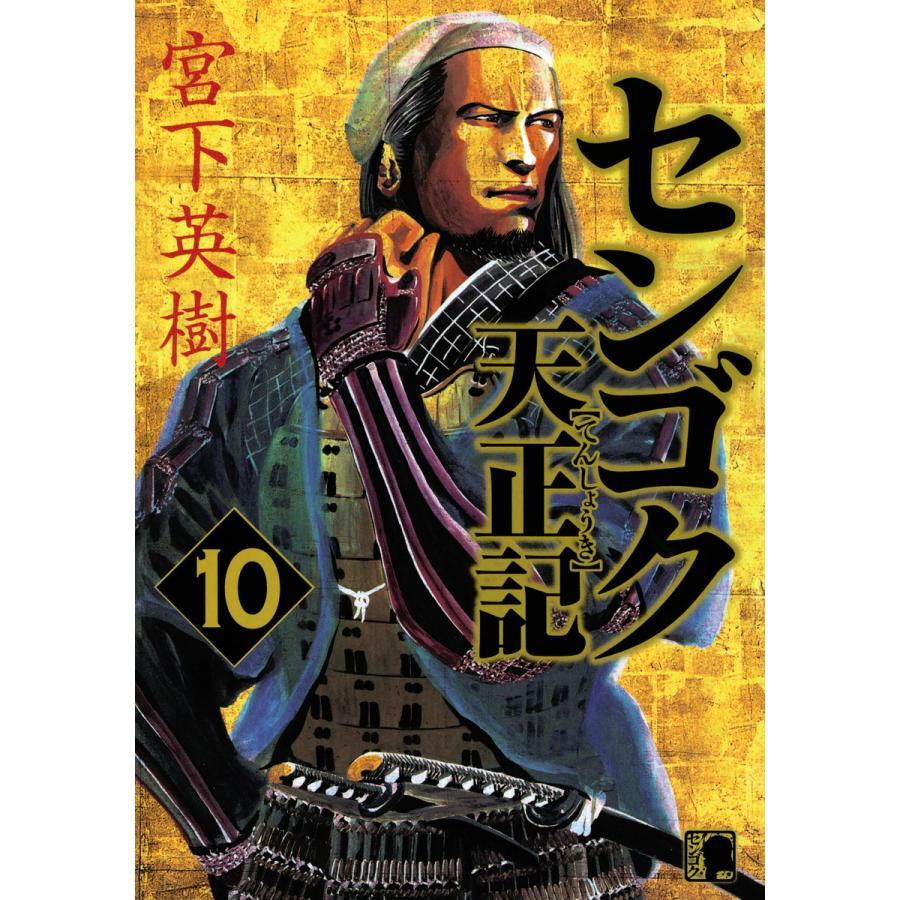 センゴク天正記 (10) 電子書籍版 / 宮下英樹 ebookjapan