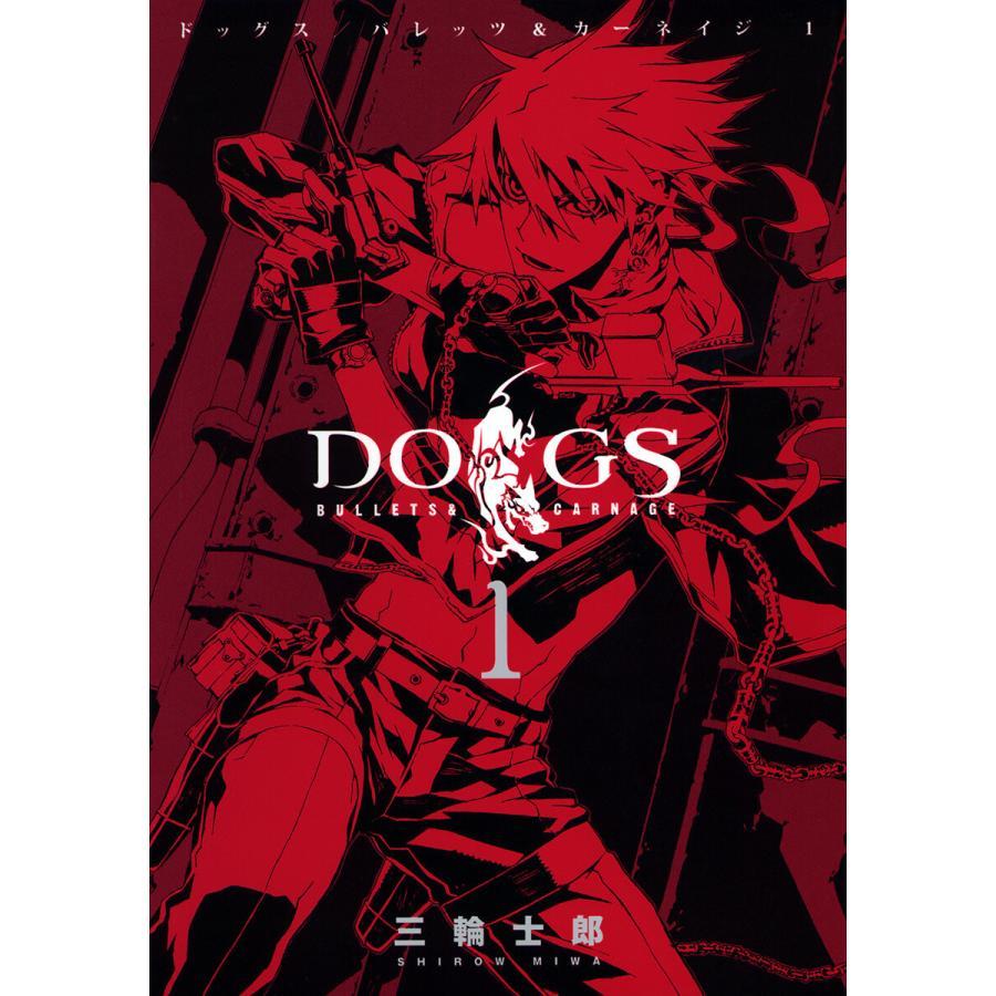 【初回50%OFFクーポン】DOGS / BULLETS & CARNAGE (1) 電子書籍版 / 三輪士郎|ebookjapan