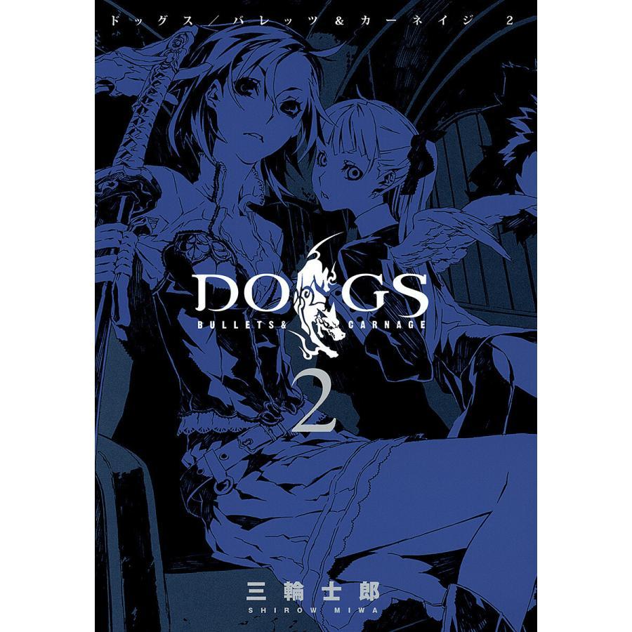【初回50%OFFクーポン】DOGS / BULLETS & CARNAGE (2) 電子書籍版 / 三輪士郎|ebookjapan