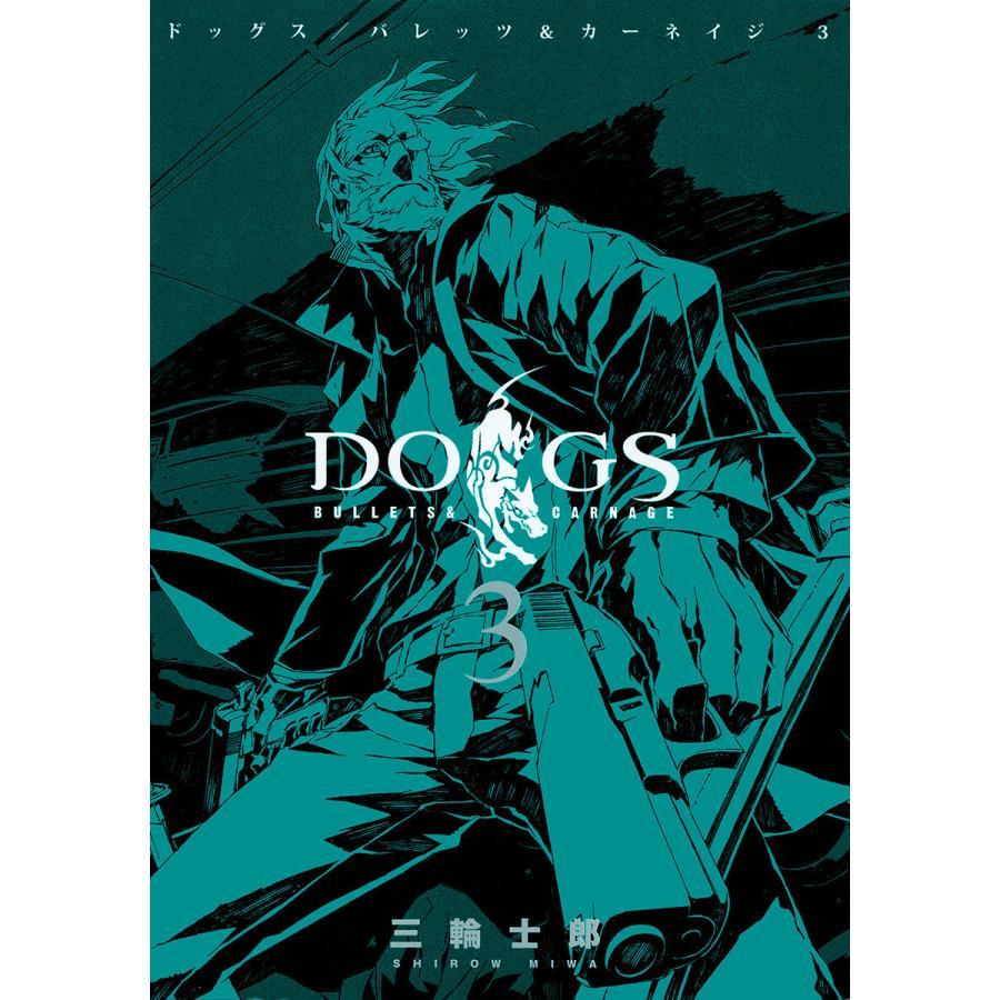 【初回50%OFFクーポン】DOGS / BULLETS & CARNAGE (3) 電子書籍版 / 三輪士郎|ebookjapan