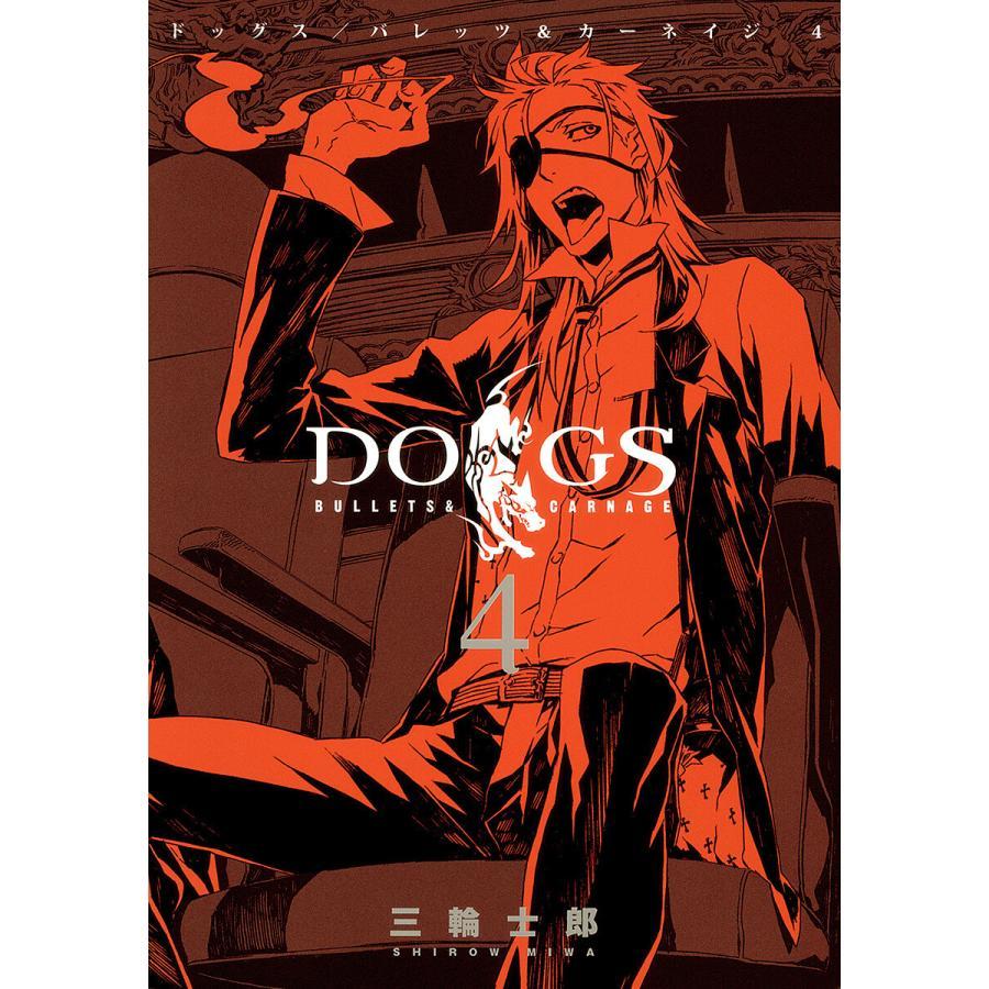 【初回50%OFFクーポン】DOGS / BULLETS & CARNAGE (4) 電子書籍版 / 三輪士郎|ebookjapan