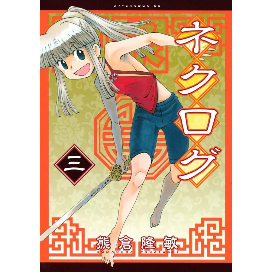 ネクログ (3) 電子書籍版 / 熊倉隆敏|ebookjapan