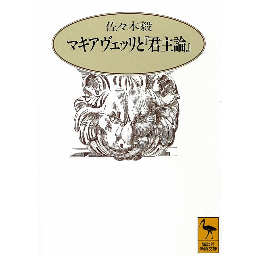 【初回50%OFFクーポン】マキアヴェッリと『君主論』 電子書籍版 / 佐々木毅|ebookjapan