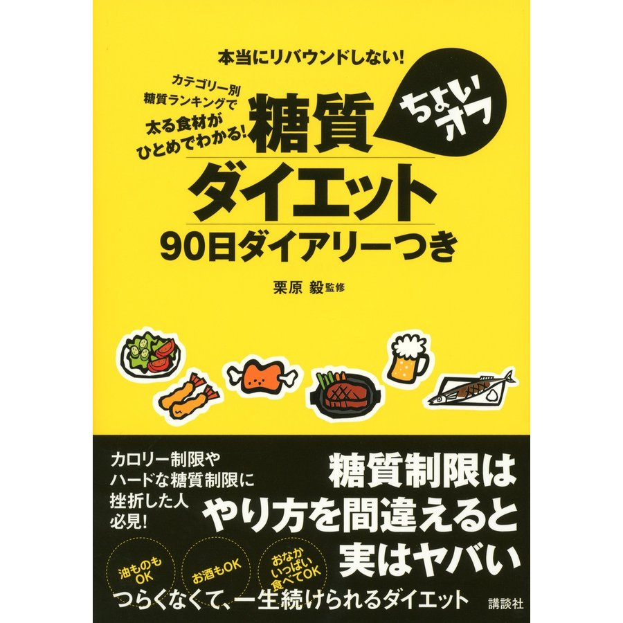 初回50%OFFクーポン 糖質ちょいオフダイエット90日ダイアリーつき 激安通販ショッピング 品質保証 電子書籍版 栗原毅