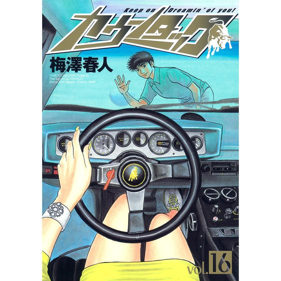 【初回50%OFFクーポン】カウンタック (16) 電子書籍版 / 梅澤春人 ebookjapan