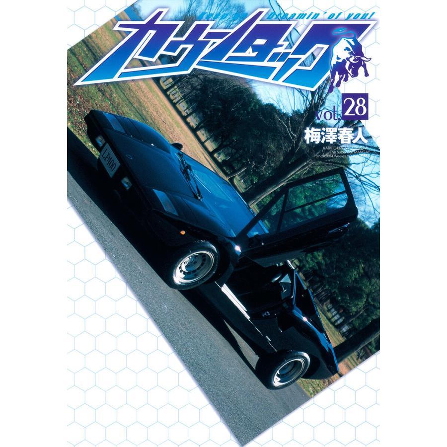 【初回50%OFFクーポン】カウンタック (28) 電子書籍版 / 梅澤春人|ebookjapan