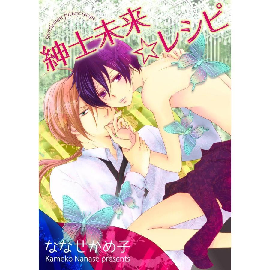 【初回50%OFFクーポン】紳士☆未来レシピ 電子書籍版 / ななせかめ子 ebookjapan