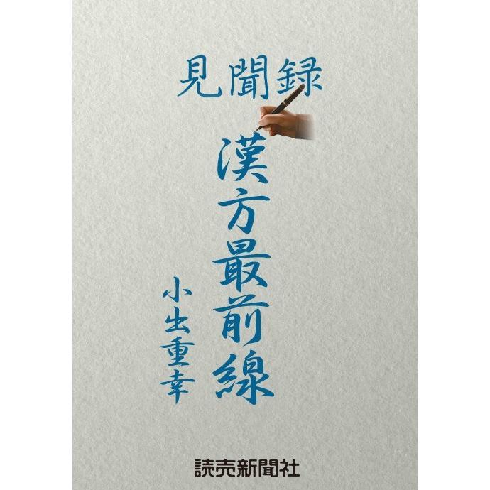 見聞録 漢方最前線 電子書籍版 / 読売新聞社編集委員・小出重幸|ebookjapan