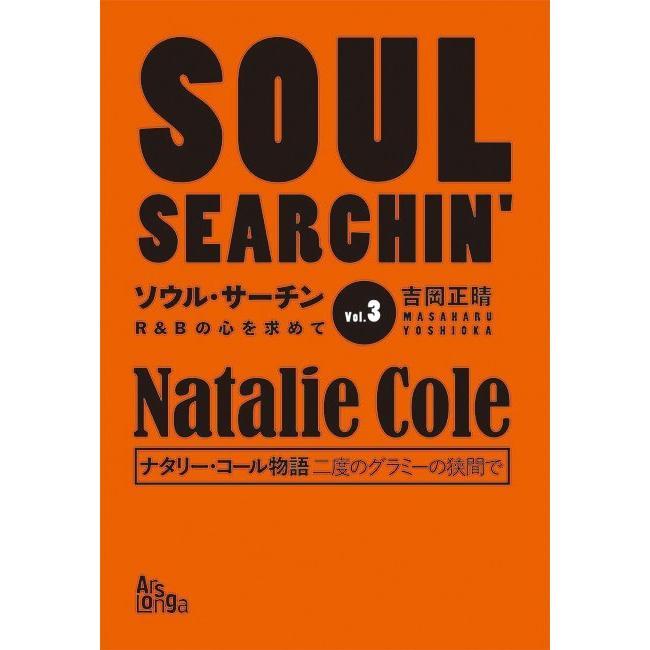 【初回50%OFFクーポン】「ソウル・サーチン R&Bの心を求めて vol.3」 ナタリー・コール物語 二度のグラミーの狭間で 電子書籍版|ebookjapan