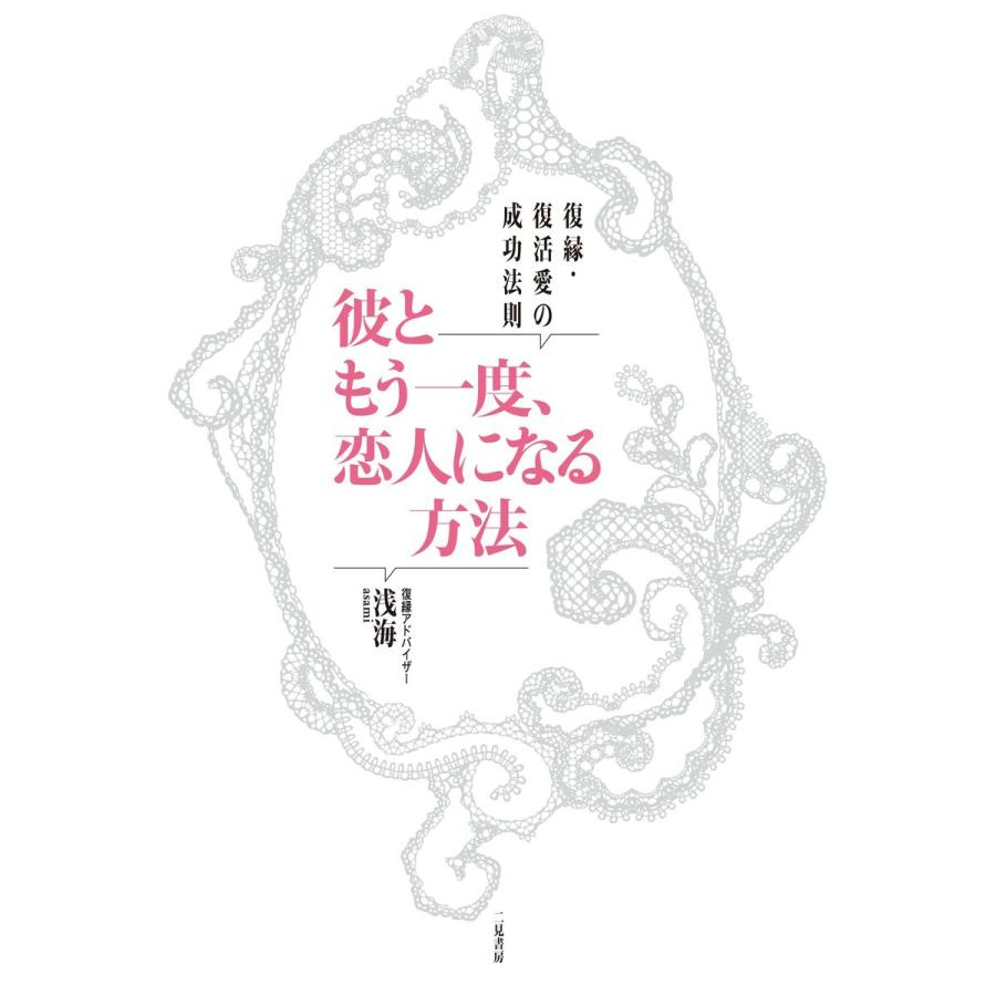 復縁・復活愛の成功法則 彼ともう一度、恋人になる方法 電子書籍版 / 浅海|ebookjapan