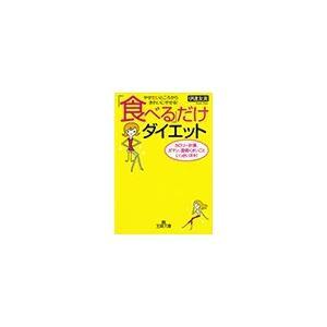 【初回50%OFFクーポン】「食べる」だけダイエット 電子書籍版 / 伊達友美|ebookjapan