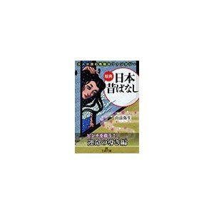 原典『日本昔ばなし』【〈ピンチを救う! 運命の導き〉編】 電子書籍版 / 由良弥生|ebookjapan