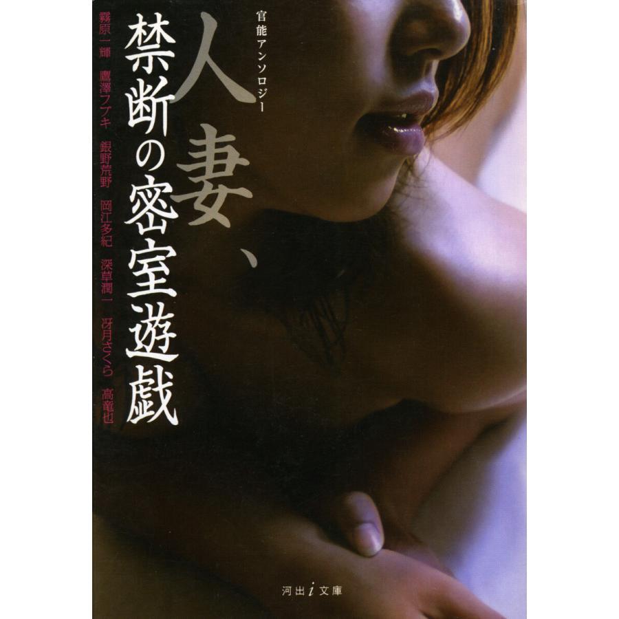 【初回50%OFFクーポン】人妻、禁断の密室遊戯 官能アンソロジー 電子書籍版|ebookjapan