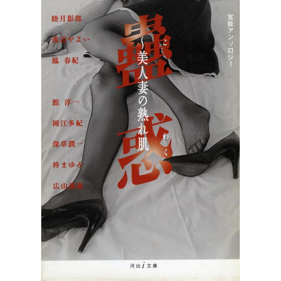 【初回50%OFFクーポン】蟲惑〜美人妻の熟れ肌 官能アンソロジー 電子書籍版 ebookjapan
