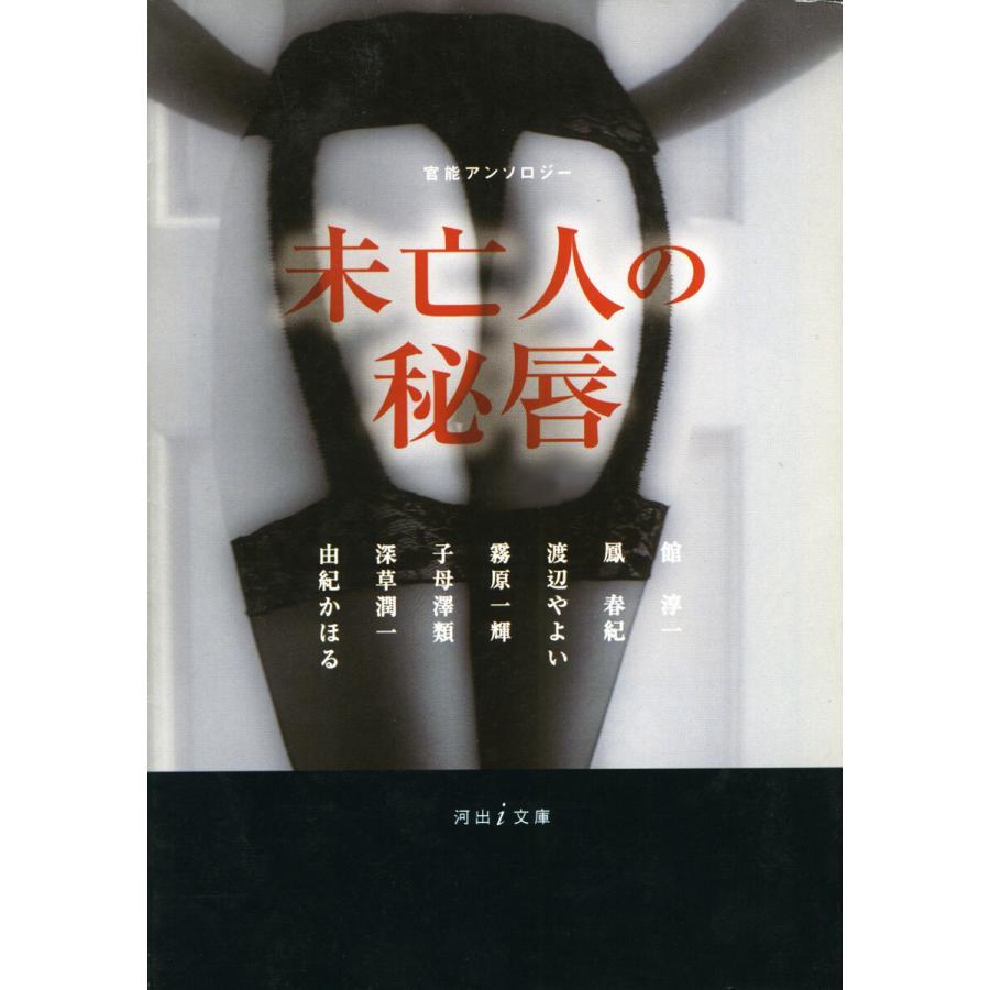 【初回50%OFFクーポン】未亡人の秘唇 官能アンソロジー 電子書籍版|ebookjapan