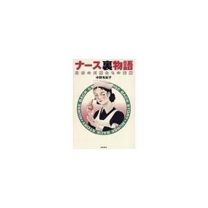初回50%OFFクーポン 激安特価品 低廉 ナース裏物語 1 中野有紀子 電子書籍版
