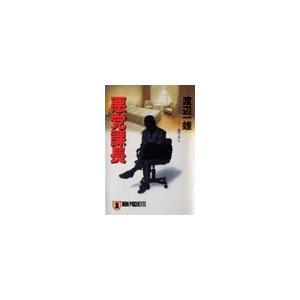 【初回50%OFFクーポン】悪党課長 電子書籍版 / 渡辺一雄|ebookjapan