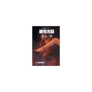 【初回50%OFFクーポン】悪党志願 電子書籍版 / 渡辺一雄|ebookjapan