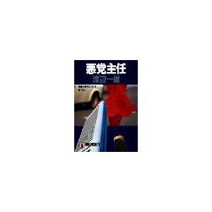 【初回50%OFFクーポン】悪党主任 電子書籍版 / 渡辺一雄|ebookjapan