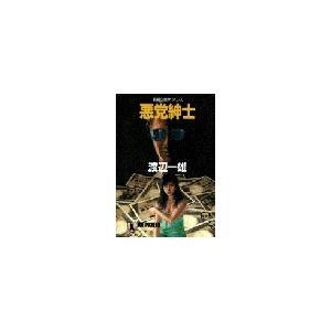 【初回50%OFFクーポン】悪党紳士 電子書籍版 / 渡辺一雄 ebookjapan