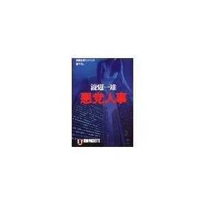 【初回50%OFFクーポン】悪党人事 電子書籍版 / 渡辺一雄|ebookjapan