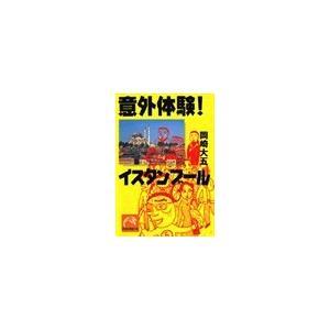 意外体験!イスタンブール 電子書籍版 / 岡崎大五|ebookjapan