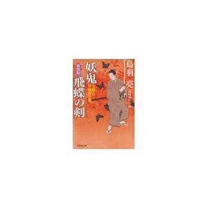 妖鬼 飛蝶の剣―介錯人・野晒唐十郎 電子書籍版 / 鳥羽亮|ebookjapan