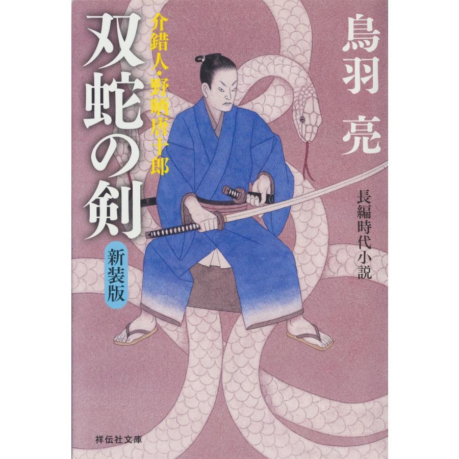 双蛇の剣―介錯人・野晒唐十郎 電子書籍版 / 鳥羽亮|ebookjapan