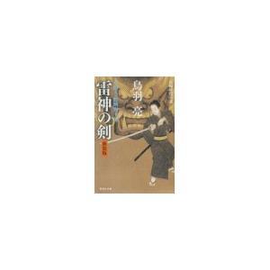 雷神の剣―介錯人・野晒唐十郎 電子書籍版 / 鳥羽亮|ebookjapan