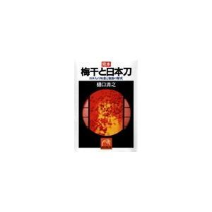 完本・梅干と日本刀――日本人の知恵と独創の歴史 電子書籍版 / 樋口清之|ebookjapan