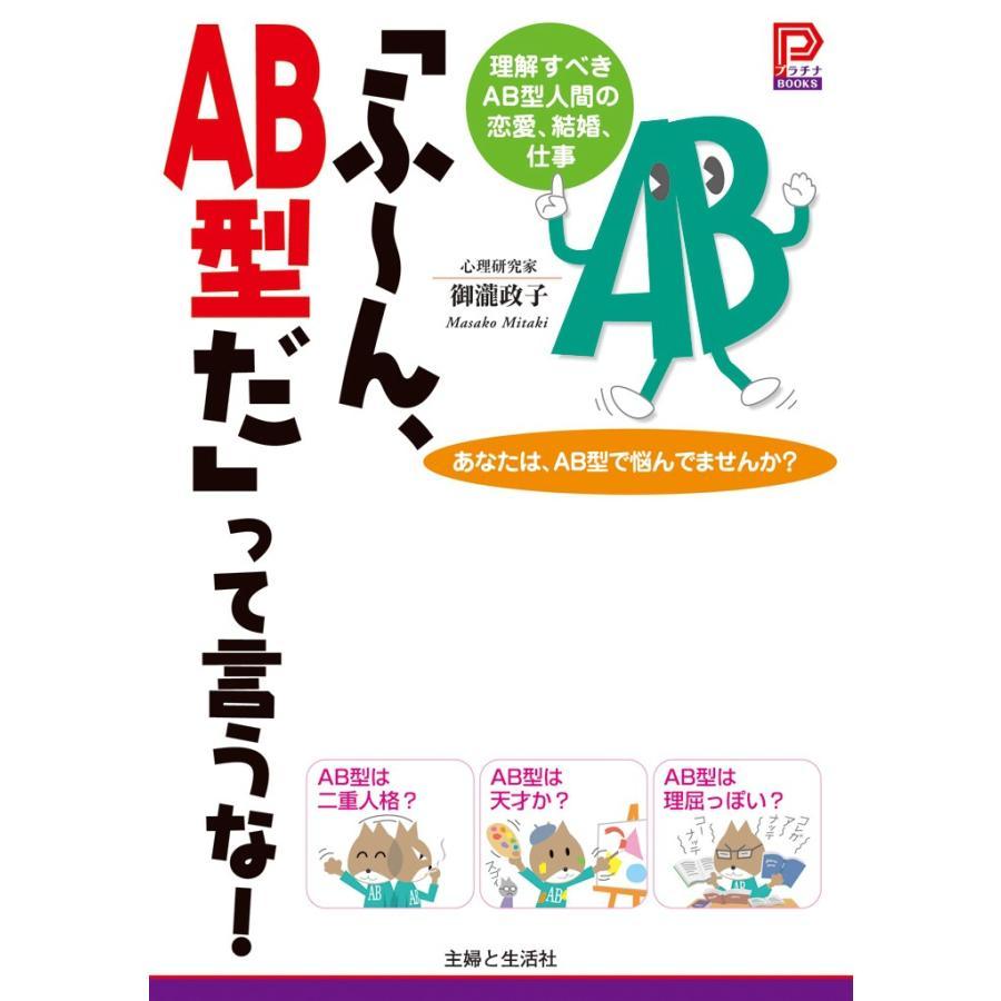 「ふ〜ん、AB型だ」って言うな! 電子書籍版 / 御瀧政子|ebookjapan