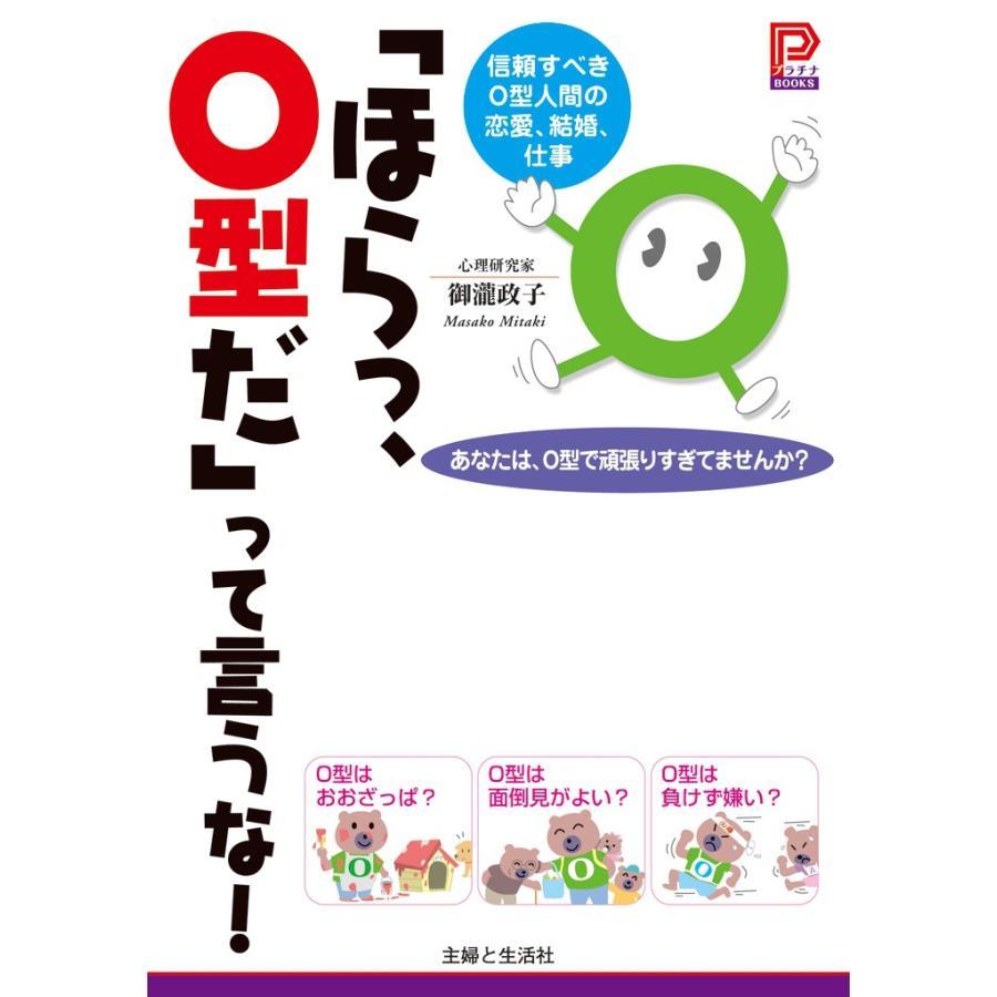 「ほらっ、O型だ」って言うな! 電子書籍版 / 御瀧政子|ebookjapan