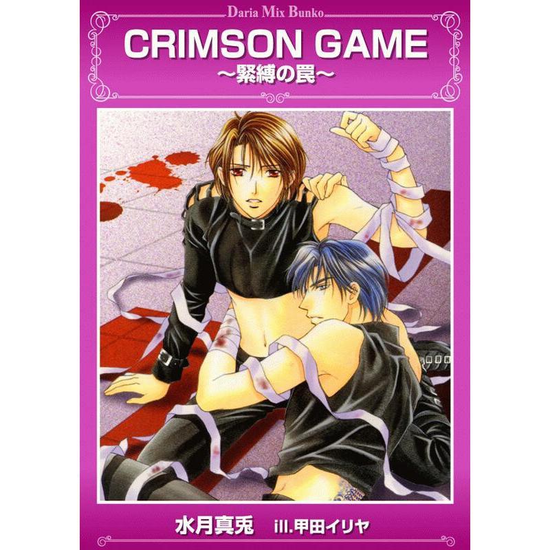 【初回50%OFFクーポン】CRIMSON GAME 電子書籍版 / 水月真兎|ebookjapan