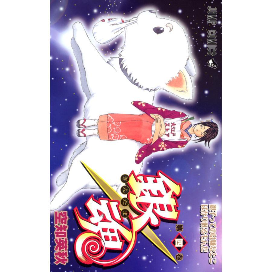 【初回50%OFFクーポン】銀魂 カラー版 (4) 電子書籍版 / 空知英秋|ebookjapan