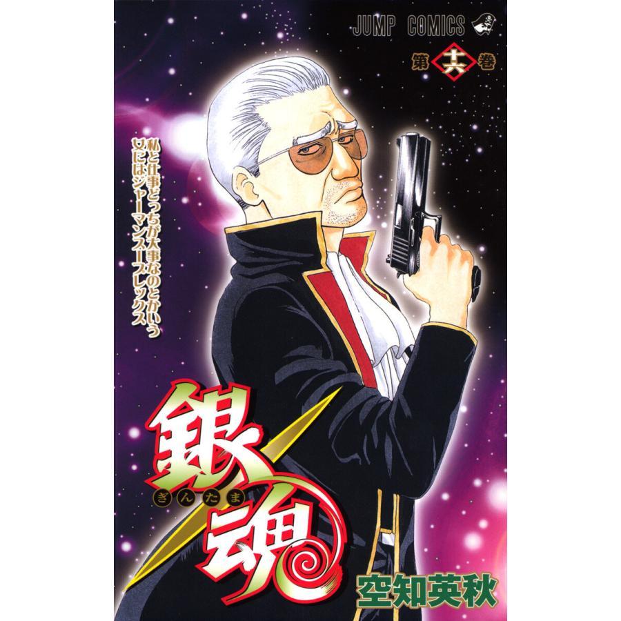 【初回50%OFFクーポン】銀魂 カラー版 (16) 電子書籍版 / 空知英秋 ebookjapan